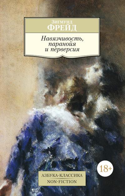 Навязчивость, паранойя и перверсия. Автор — Фрейд Зигмунд. Переплет —