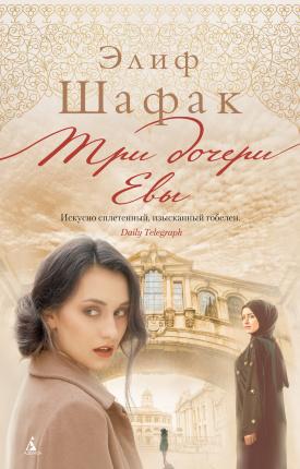 Три дочери Евы. Автор — Элиф Шафак. Переплет —