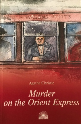 Murder on the Orient Express. Автор — Агата Кристи. Переплет —