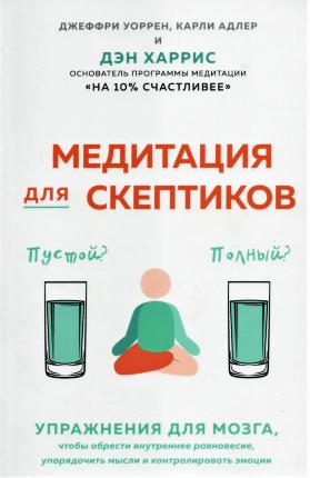 Медитация для скептиков. На 10 процентов счастливее. Автор — Дэн Харрис, Джеффри Уоррен, Карли Адлер. Переплет —