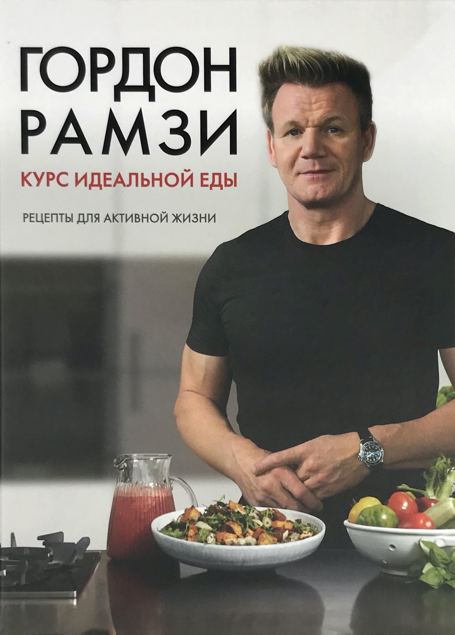 Курс идеальной еды. Рецепты для активной жизни
