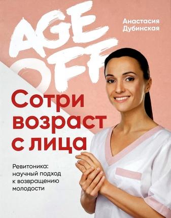 Age off. Сотри возраст с лица. Ревитоника: научный подход к возвращению молодости. Автор — Анастасия Дубинская. Переплет —
