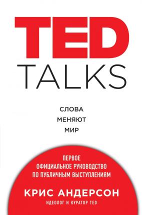 TED TALKS. Слова меняют мир. Первое официальное руководство по публичным выступлениям. Автор — Крис Андерсон. Переплет —