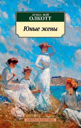 Юные жены. Автор — Луиза Мэй Олкотт. Переплет —