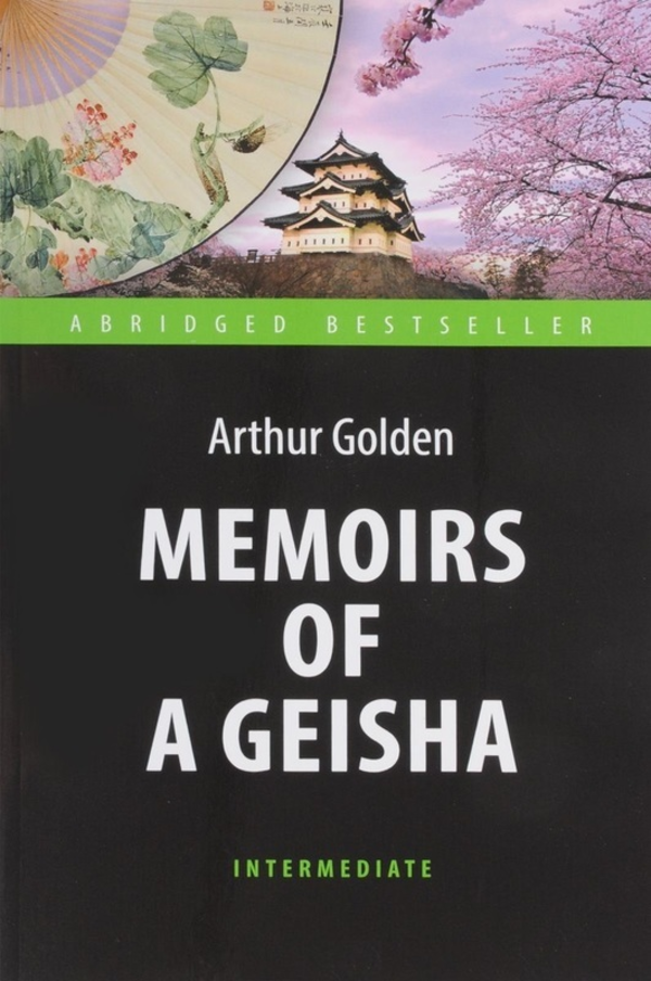 Memoirs of a Geisha. Автор — Артур Голден. Переплет —