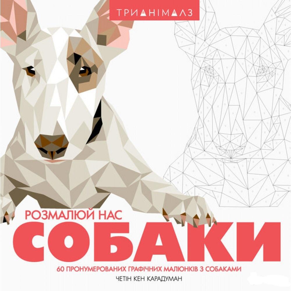 Трианімалз. Розмалюй нас. Собаки. Автор — Четин Кен Карадуман. Переплет —