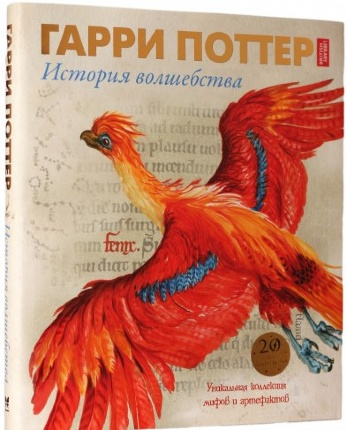 Гарри Поттер. История волшебства. Автор — Харрисон Джулиан. Обложка —