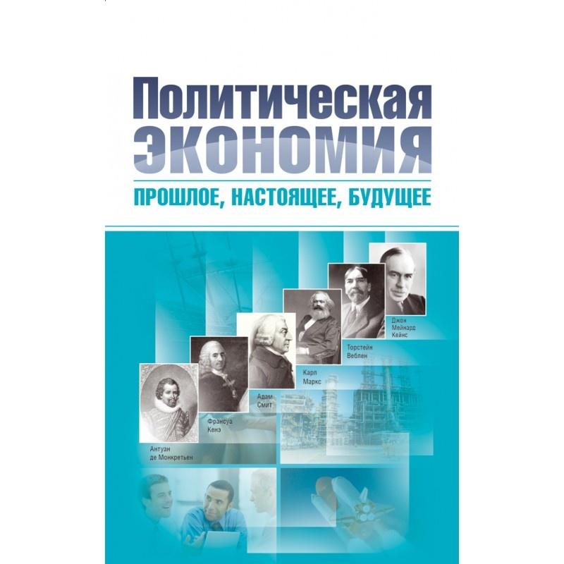 Политическая экономия: прошлое, настоящее, будущее. В 2-х томах