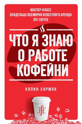 Что я знаю о работе кофейни. Автор — Колин Хармон. Переплет —