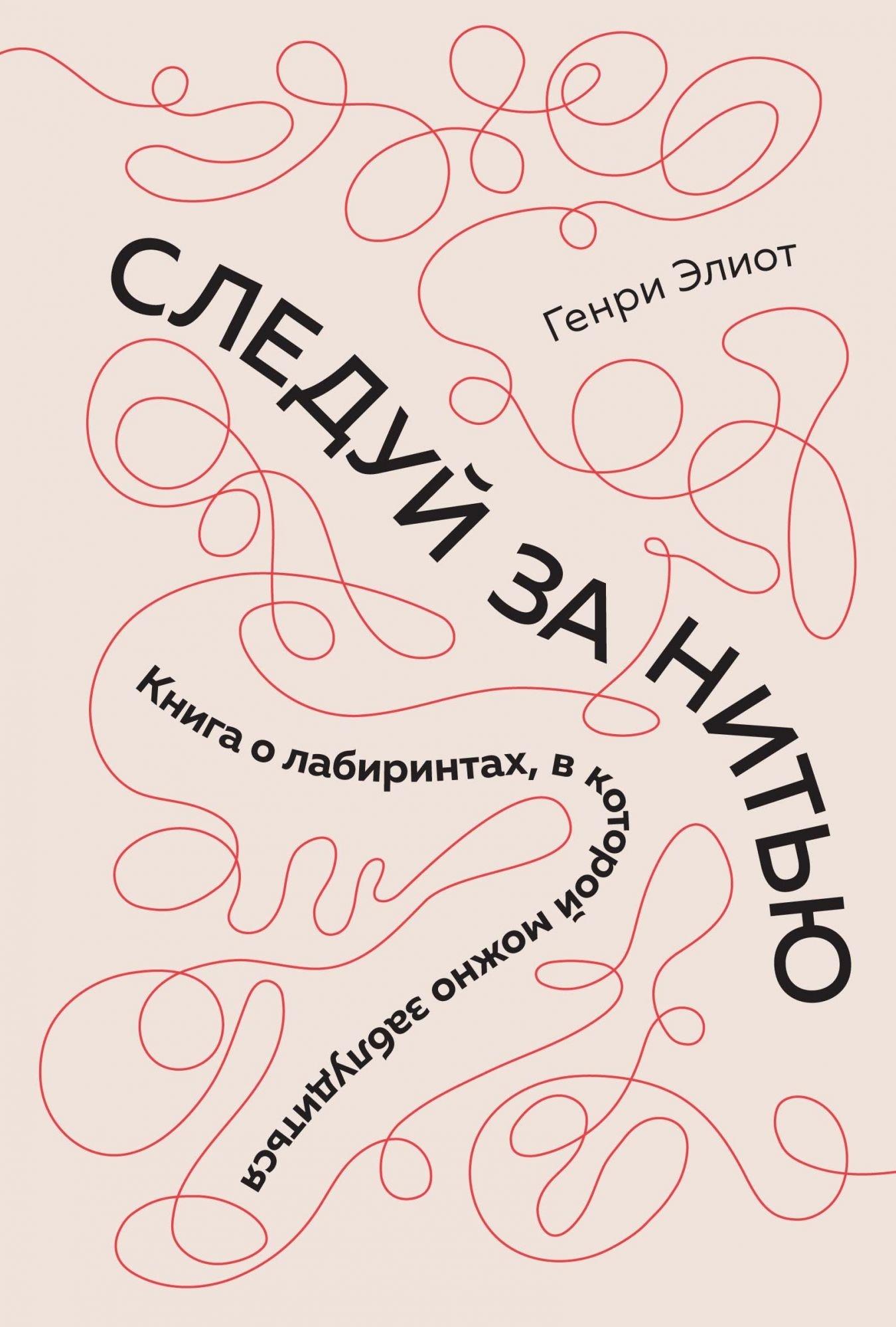 Следуй за нитью. Книга о лабиринтах, в которой можно заблудиться. Автор — Генри Элиот. Переплет —