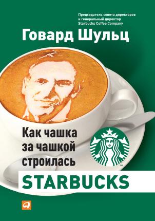 Как чашка за чашкой строилась Starbucks. Автор — Дори Джонс Йенг. Обложка —