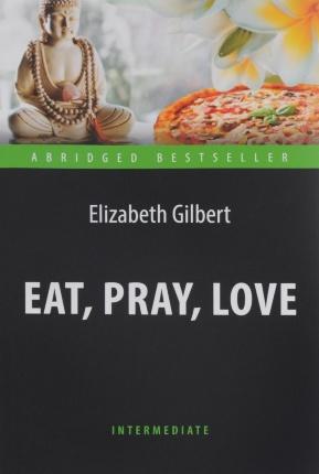 Eat, Pray, Love. Автор — Элизабет Гилберт. Переплет —