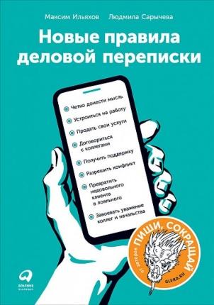 Новые правила деловой переписки. Автор — Максим Ильяхов. Обложка —