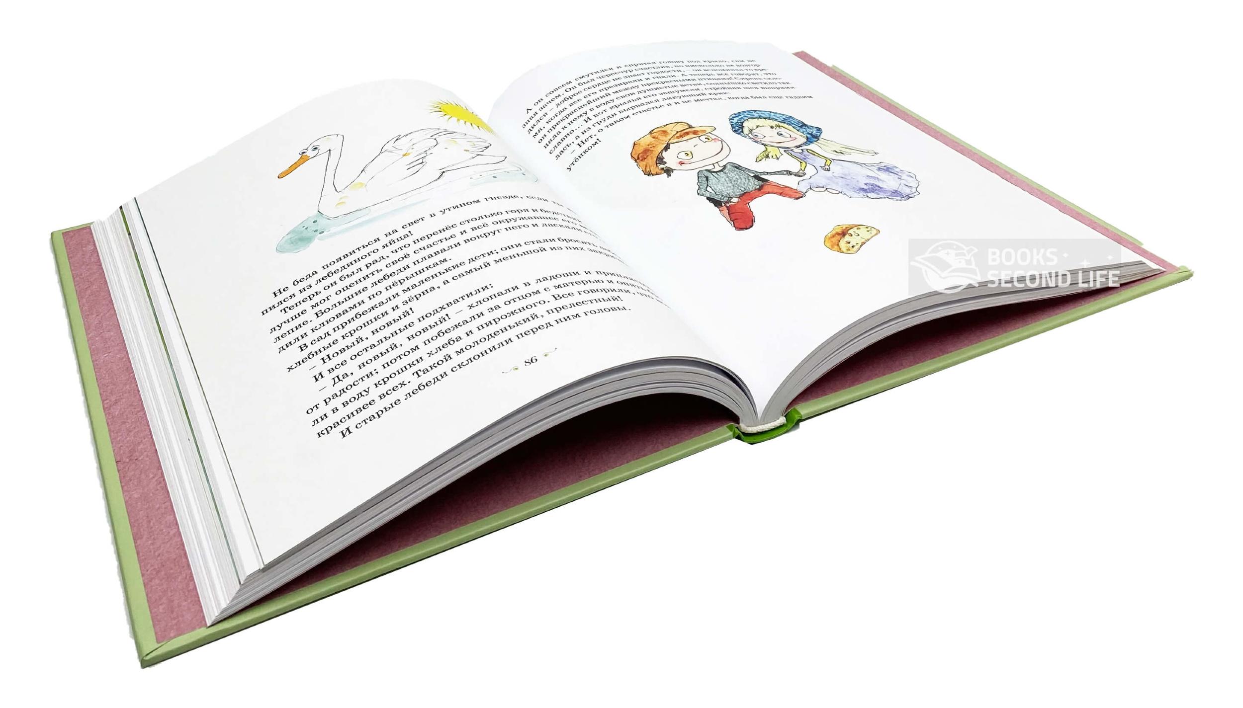 Самые любимые сказки (иллюстр. С. Брикс). Автор — Ханс Кристиан Андерсен. Переплет —