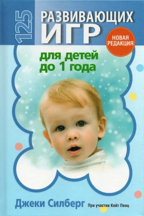 125 развивающих игр для детей до 1 года. Автор — Джеки Силберг. Переплет —