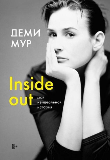 Деми Мур. Inside out. Моя неидеальная история