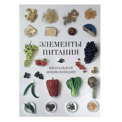 Элементы питания. Визуальная энциклопедия. Автор — Джилл Кокс. Обложка —