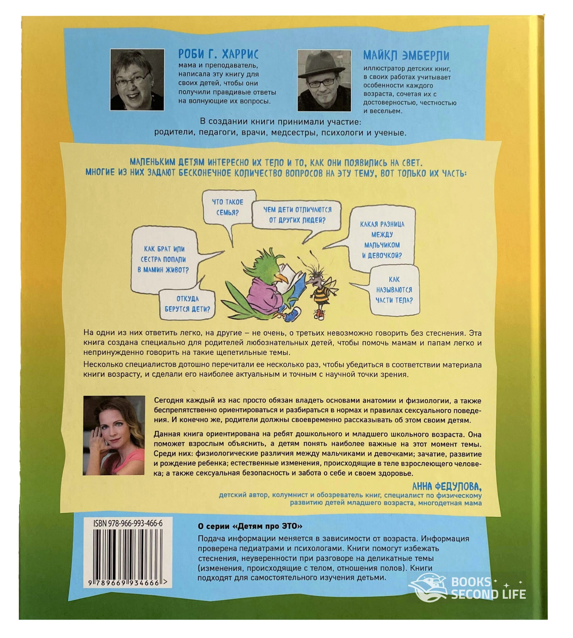 Давай поговорим про ЭТО: о девочках, мальчиках, младенцах, семьях и теле. Автор — Эмберли Майкл, Харрис Роби. Переплет —