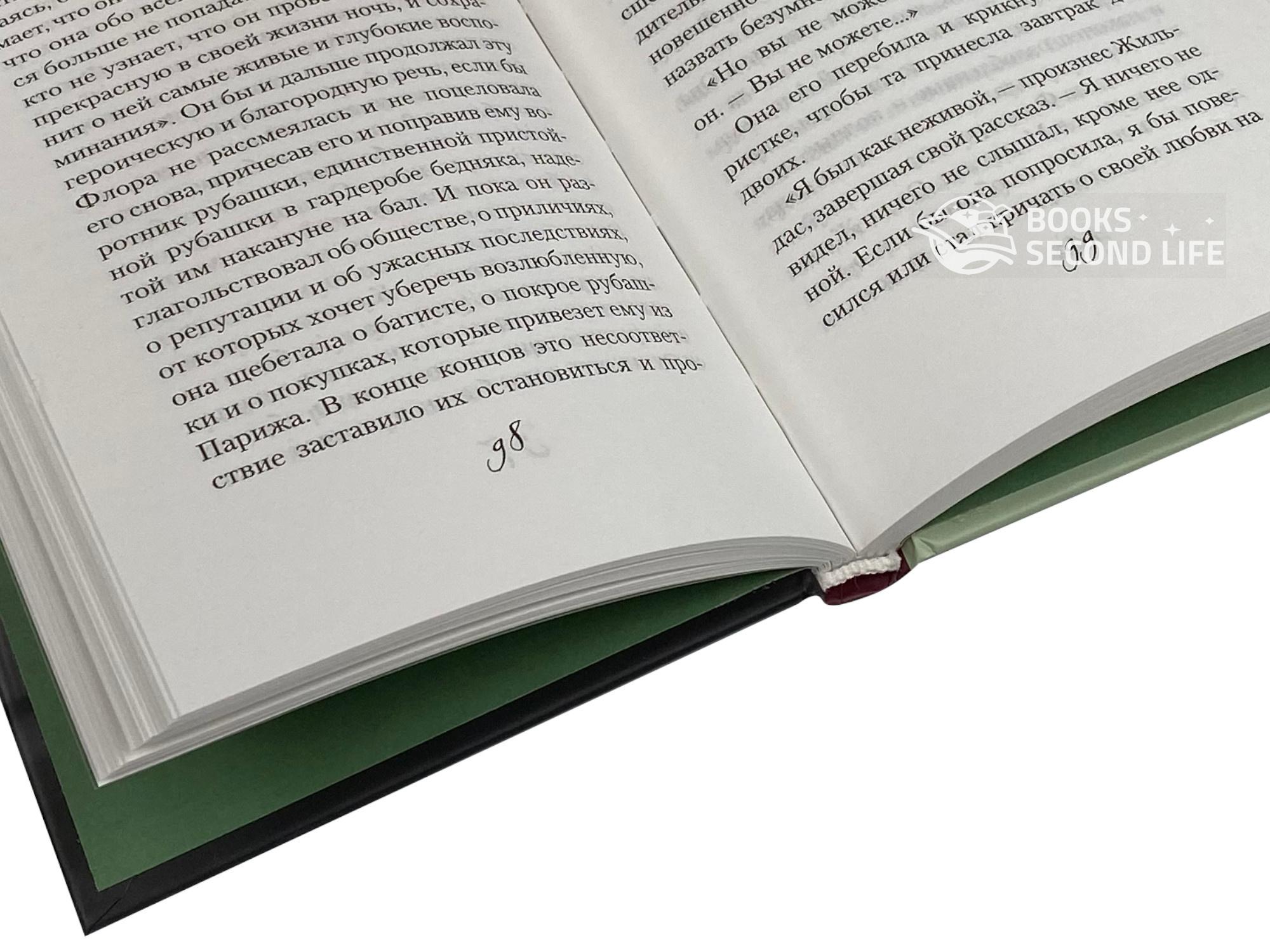 Недвижная гроза. Автор — Франсуаза Саган.