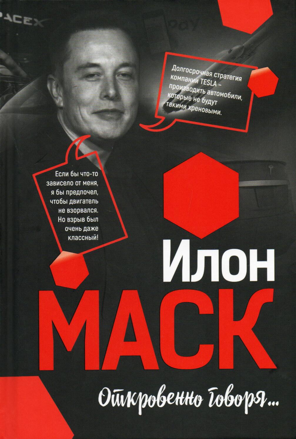 Илон Маск. Откровенно говоря