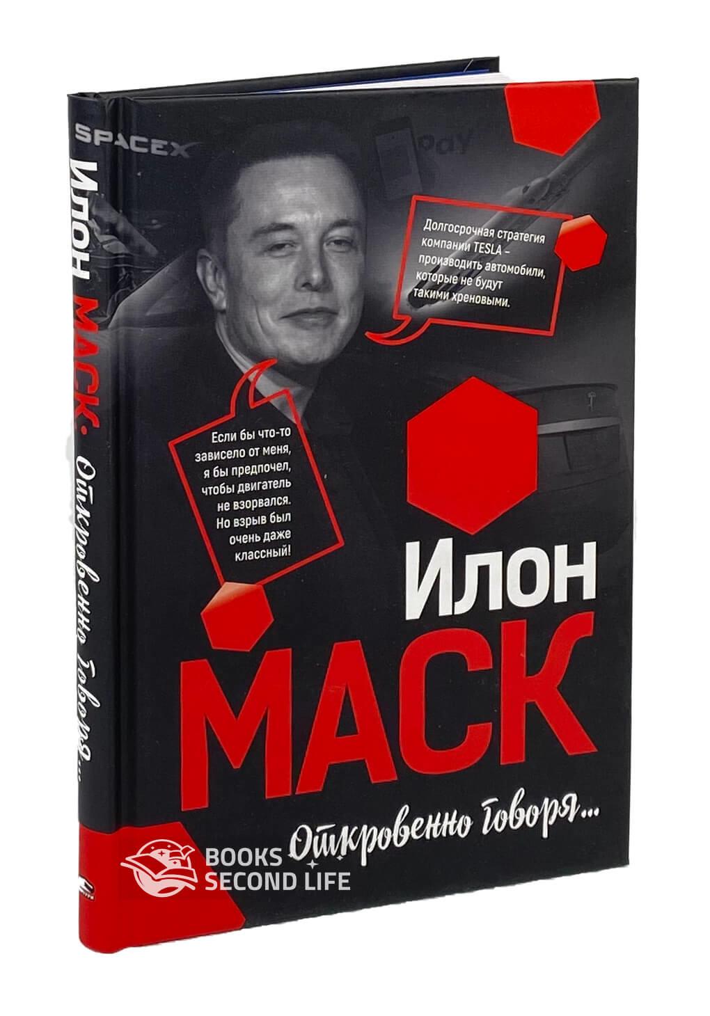 Илон Маск. Откровенно говоря. . Переплет —