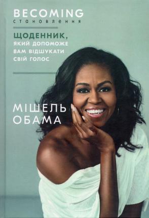 Становлення. Щоденник, який допоможе вам відшукати свій голос!. Автор — Мишель Обама. Обложка —
