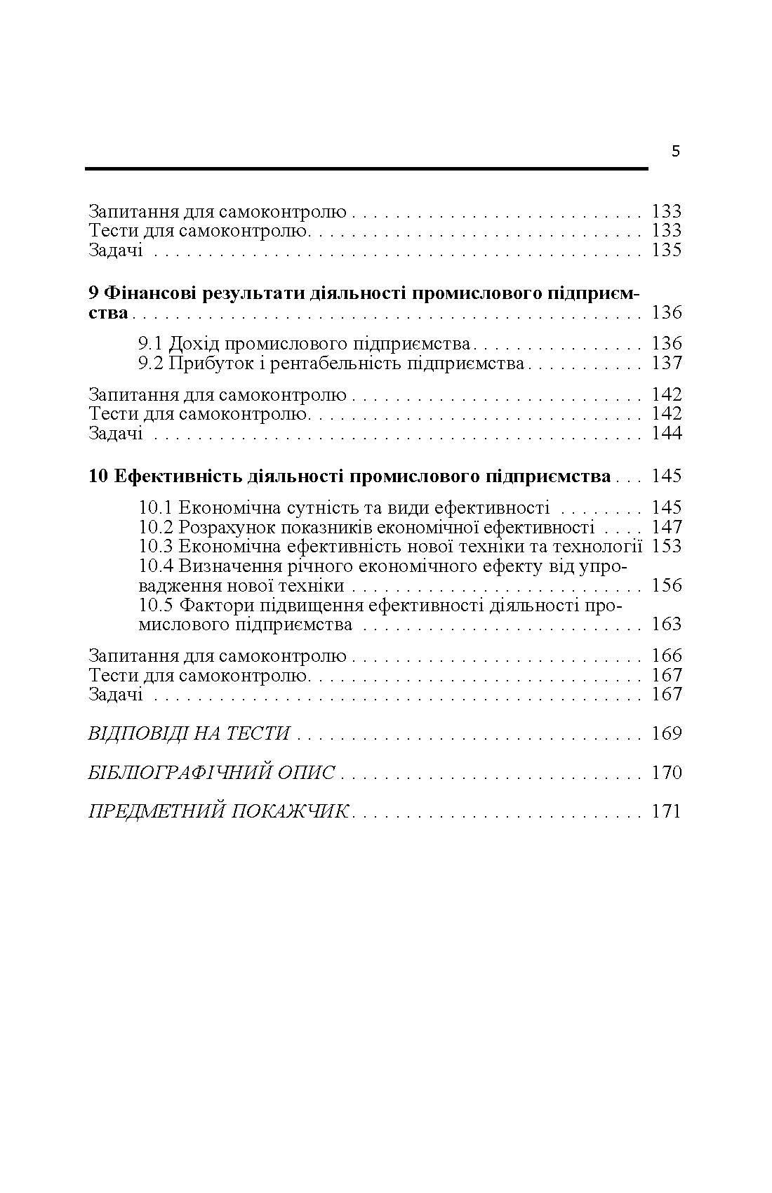 Економіка промислового підприємства.. Автор — Маслак О.І..