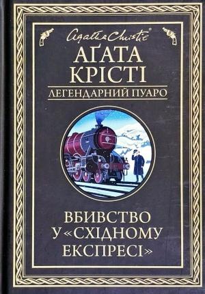Вбивство у «Східному експресі». Автор — Агата Кристи. Переплет —
