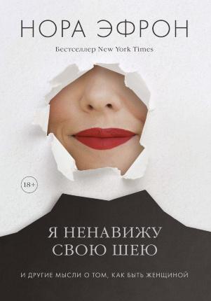 Я ненавижу свою шею и другие мысли о том, как быть женщиной. Автор — Нора Эфрон. Переплет —
