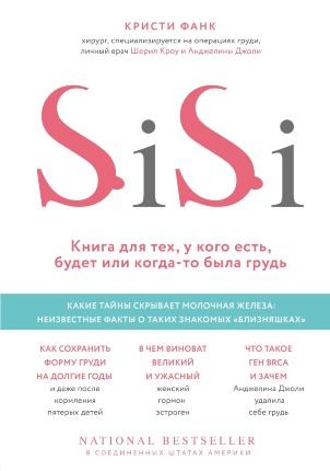 Si-Si. Книга для тех, у кого есть, будет или когда-то была грудь. Автор — Кристи Фанк. Переплет —