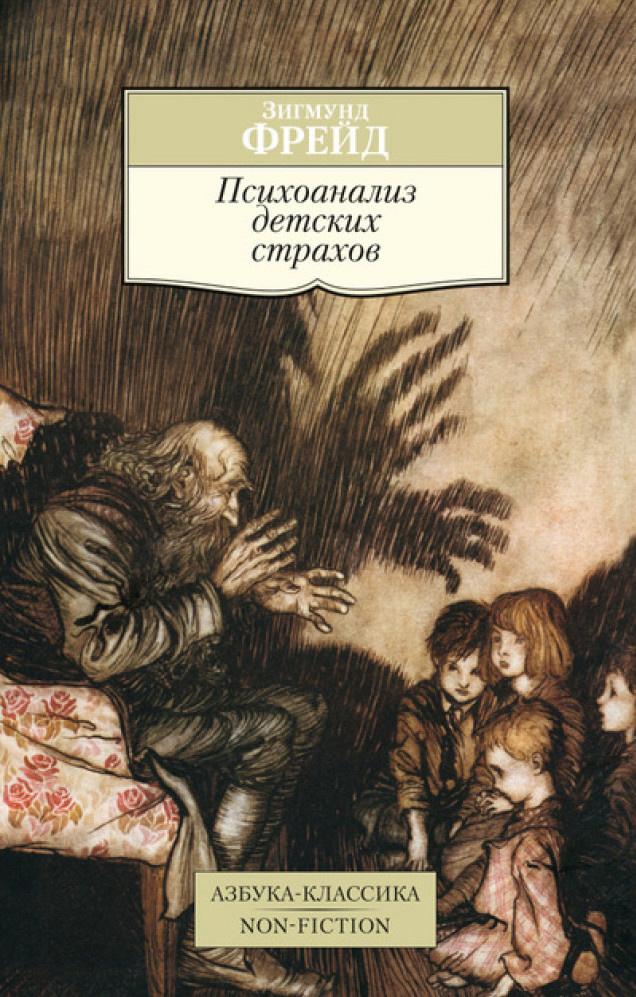 Психоанализ детских страхов. Автор — Фрейд Зигмунд. Переплет —