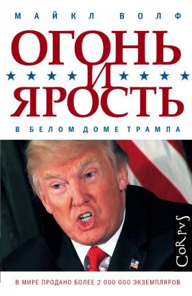 Огонь и ярость в Белом доме Трампа. Автор — Майкл Волф, Мередит Макивер. Переплет —