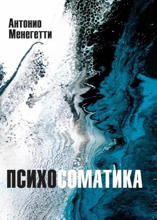Психосоматика. Автор — Антонио Менегетти. Переплет —