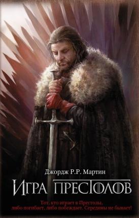 Игра престолов. Автор — Джордж Р. Р. Мартин. Переплет —