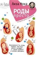 Роды — просто. Беременность, роды, первые месяцы жизни малыша — о самом важном в жизни женщины