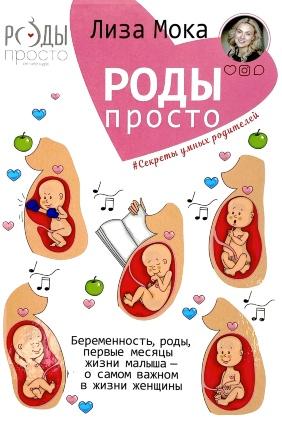 Роды — просто. Беременность, роды, первые месяцы жизни малыша — о самом важном в жизни женщины. Автор — Лиза Мока. Переплет —