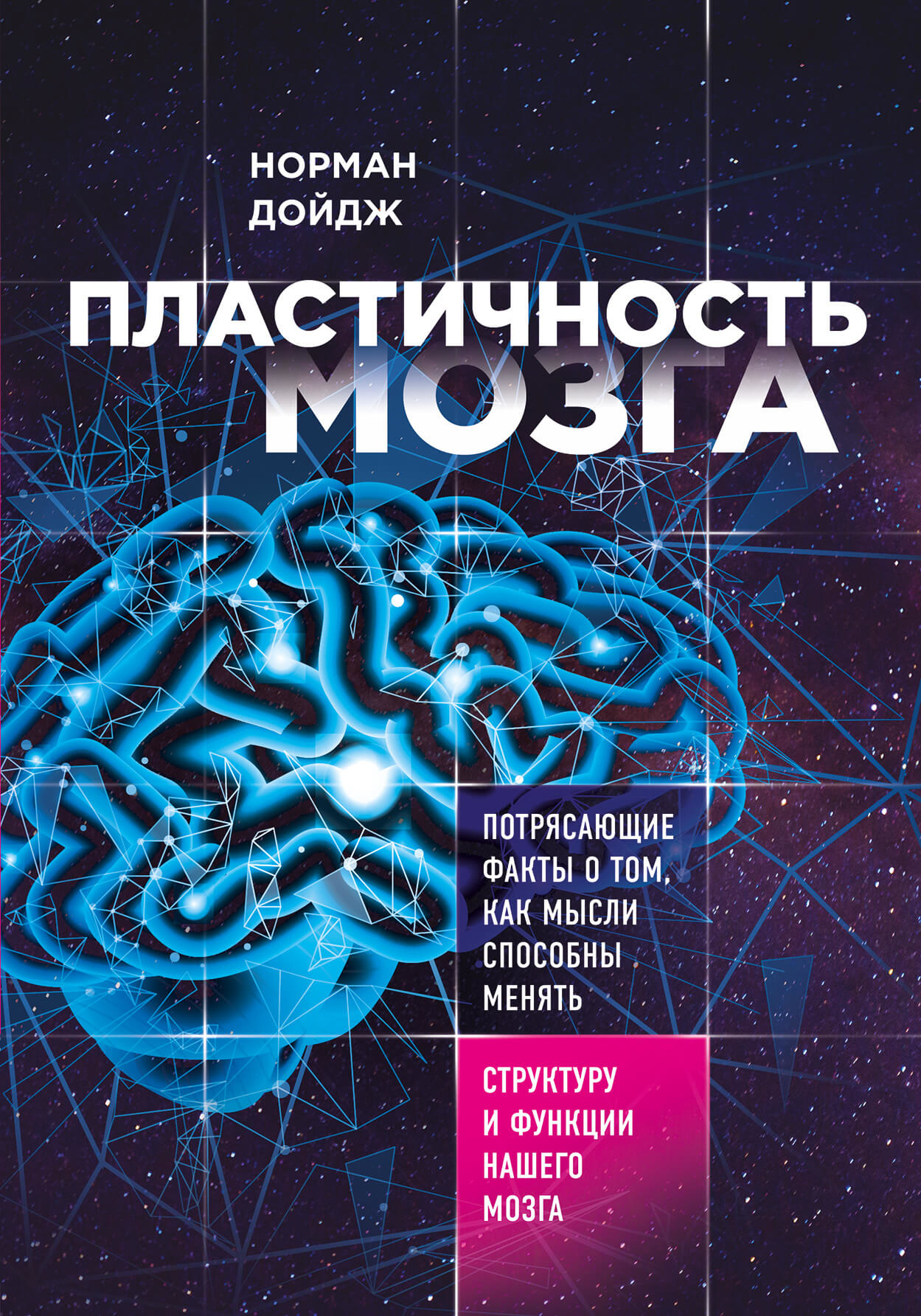 Пластичность мозга. Потрясающие факты о том, как мысли способны менять структуру и функции нашего мозга . Автор — Норман Дойдж. Переплет —