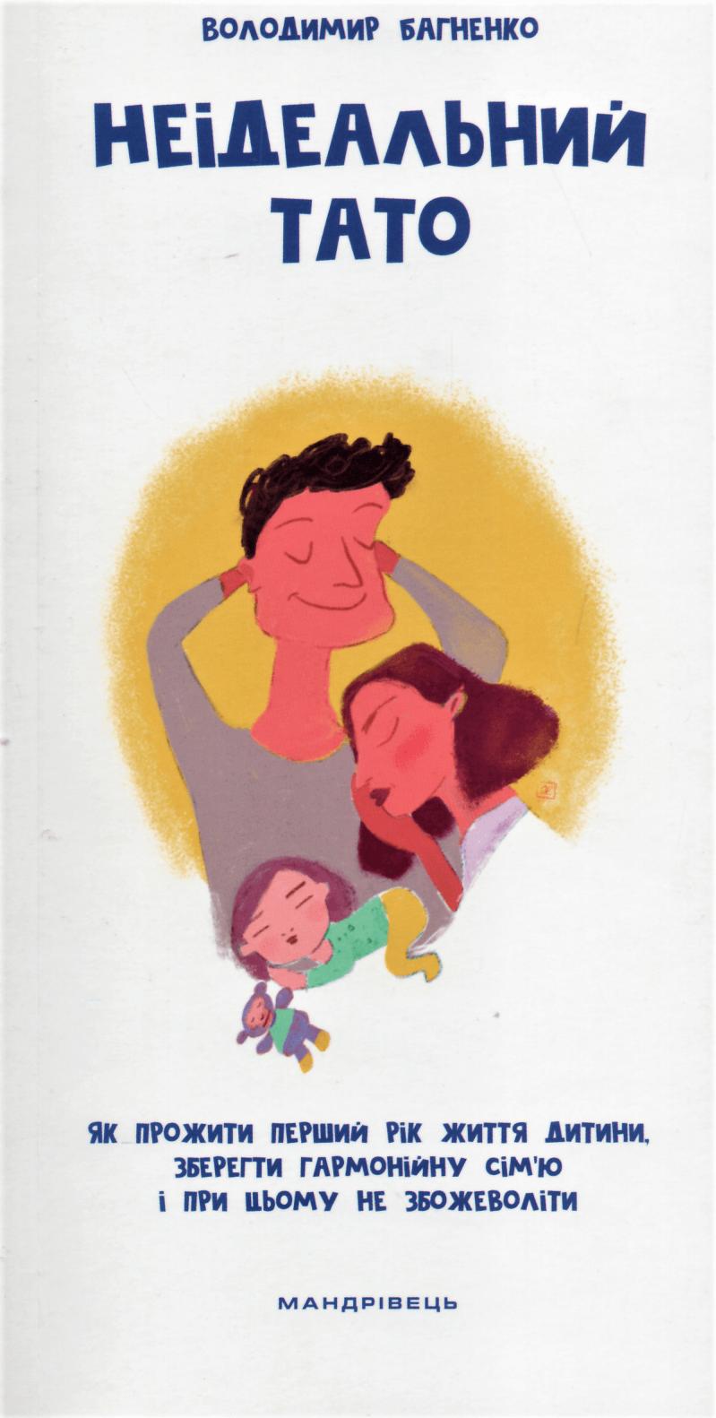 Неідеальний тато. Як прожити перший рік життя дитини, зберегти гармонійну сім'юі при цьому не збожеволіти . Автор — Владимир Багненко. Переплет —
