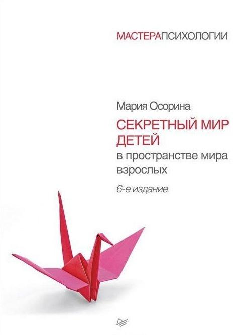 Секретный мир детей в пространстве мира взрослых. 6-е изд.