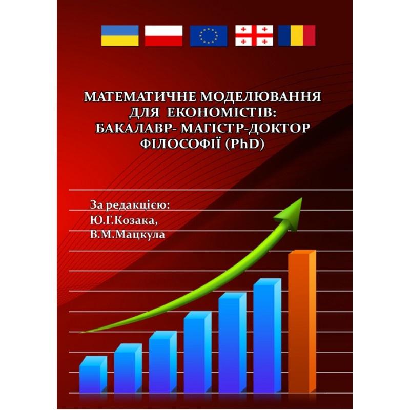 Математичне моделювання для економістів: бакалавр-магістр-доктор філософії(PhD)