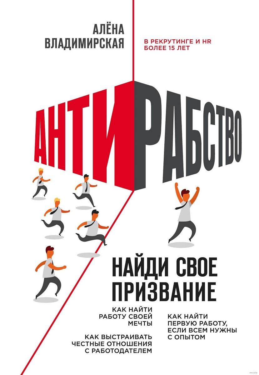 Антирабство. Найди свое призвание. Автор — Алёна Владимирская.