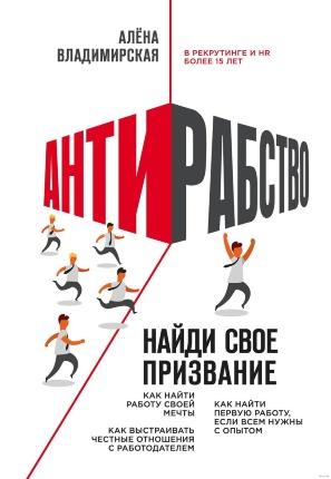 Антирабство. Найди свое призвание. Автор — Алёна Владимирская. Обложка —
