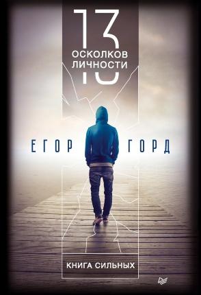 13 осколков личности. Автор — Егор Горд. Переплет —
