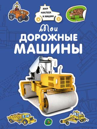 Мои дорожные машины. Автор — Андрей Крюковский. Переплет —