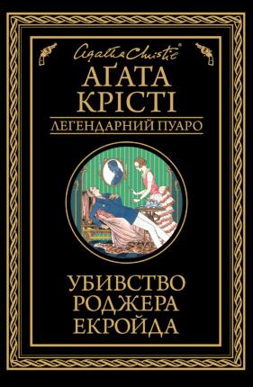 Убивство Роджера Екройда. Автор — Агата Кристи. Переплет —