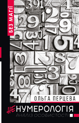 #неНумерологія. Аналіз особистості. Автор — Ольга Перцева. Переплет —