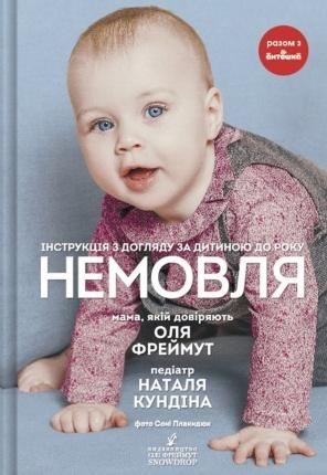 Немовля. Інструкція з догляду за дитиною до року. Автор — Ольга Фреймут, Наталья Кундина. Переплет —