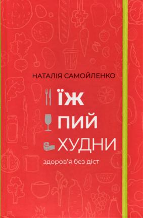 Їж, пий, худни. Здоров'я без дієт. Автор — Наталія Самойленко. Переплет —