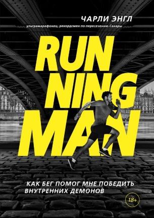 Running Man. Как бег помог мне победить внутренних демонов. Автор — Чарли Энгл. Обложка —