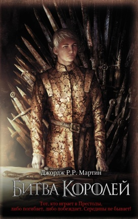 Битва королей. Автор — Джордж Р. Р. Мартин. Переплет —